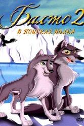 Смотреть Балто 2: В поисках волка онлайн в HD качестве