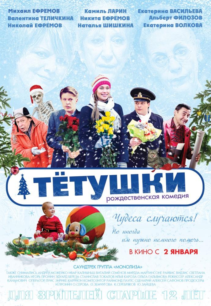 Фильм комедия русский смотреть онлайн