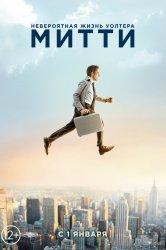 Смотреть Невероятная жизнь Уолтера Митти онлайн в HD качестве