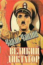 Смотреть Великий диктатор онлайн в HD качестве