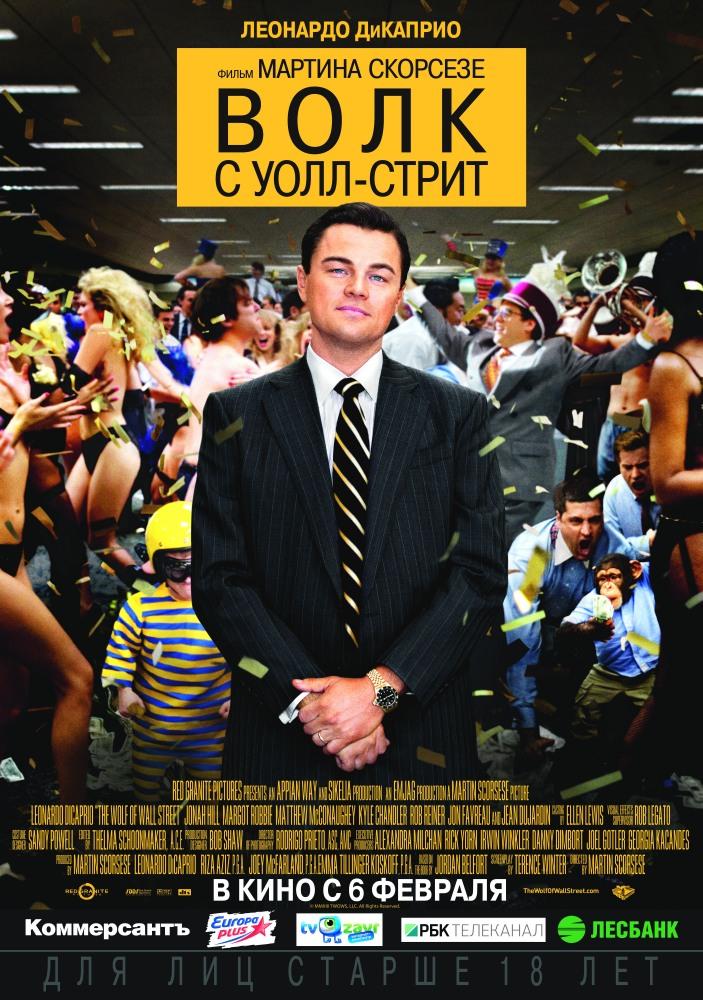 2013 фильм с леонардо ди каприо аврил лавин unwanted