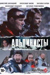Смотреть Альпинисты онлайн в HD качестве