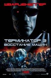 Смотреть Терминатор 3: Восстание машин онлайн в HD качестве