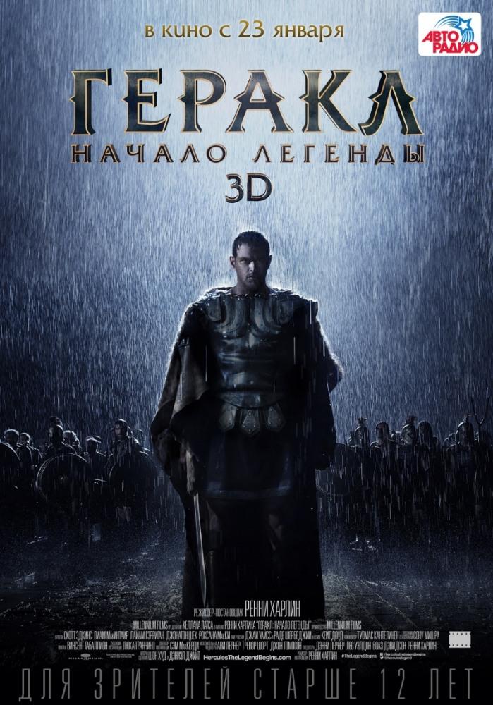 Фильм геракл онлайн бесплатно