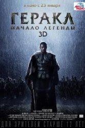 Смотреть Геракл: Начало легенды онлайн в HD качестве