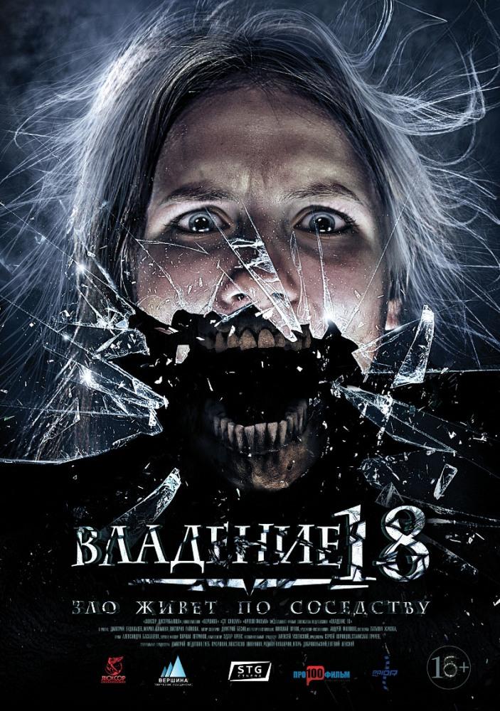 Смотреть фильмы онлайн 18