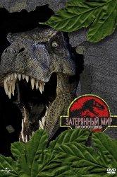 Смотреть Парк Юрского периода 2: Затерянный мир онлайн в HD качестве