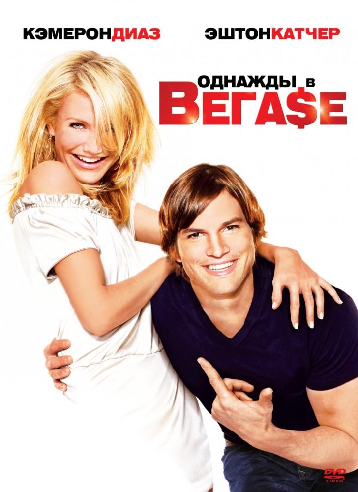 Сандтрек к фильму любовь и секс в лас вегасе