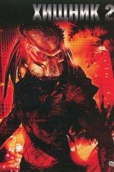 Смотреть Хищник 2 онлайн в HD качестве
