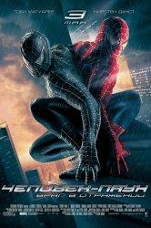Смотреть Человек-паук 3: Враг в отражении онлайн в HD качестве