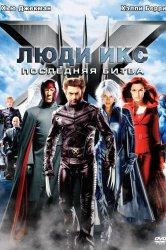 Смотреть Люди Икс: Последняя битва онлайн в HD качестве