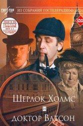 Смотреть Шерлок Холмс и доктор Ватсон: Знакомство онлайн в HD качестве