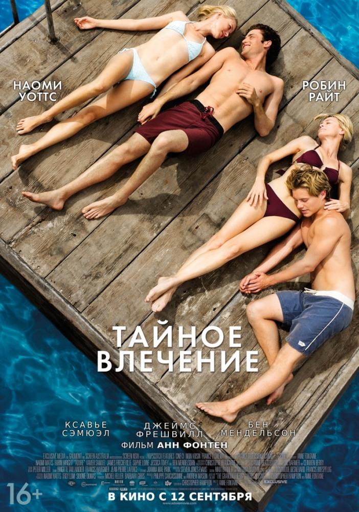 Смотреть онлайн бесплатно фильмы сексуального содержания