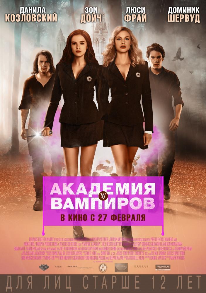 Вампирская школа сериал 2001 павел майков в военном фильме