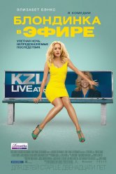 Смотреть Блондинка в эфире онлайн в HD качестве