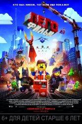 Смотреть Лего. Фильм онлайн в HD качестве