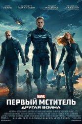 Смотреть Первый мститель: Другая война онлайн в HD качестве
