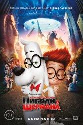 Смотреть Приключения мистера Пибоди и Шермана онлайн в HD качестве