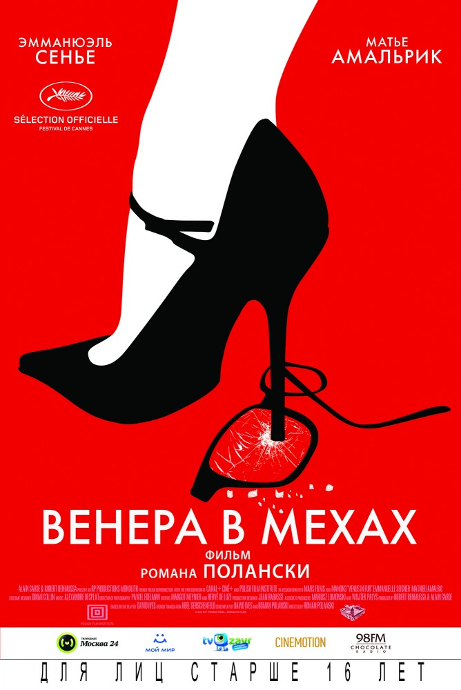 teleperedacha-dlya-vzroslih-venera