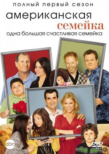Смотреть Американская семейка онлайн в HD качестве 720p