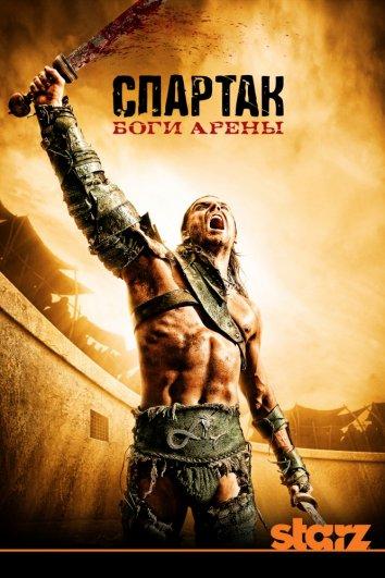 Смотреть Спартак: Боги арены онлайн в HD качестве 720p