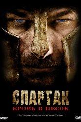 Смотреть Спартак: Кровь и песок онлайн в HD качестве