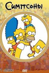Смотреть Симпсоны онлайн в HD качестве