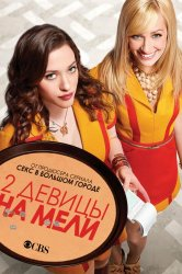 Смотреть Две девицы на мели / Две разорившиеся девочки онлайн в HD качестве