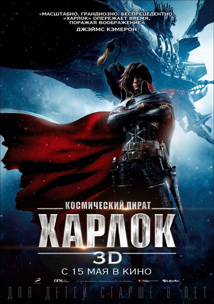 kosmicheskiy-pirat-harlok-onlayn