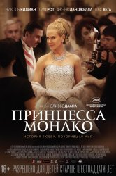 Смотреть Принцесса Монако онлайн в HD качестве