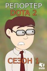 Смотреть Репортер в DOTA 2 онлайн в HD качестве 720p