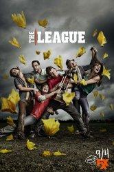 Смотреть Лига онлайн в HD качестве