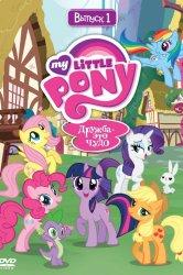 Смотреть Мой маленький пони: Дружба – это чудо онлайн в HD качестве