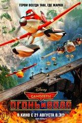 Смотреть Самолеты: Огонь и вода онлайн в HD качестве