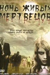 Смотреть Ночь живых мертвецов онлайн в HD качестве