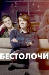 Сериал Девушка по вызову смотреть онлайн бесплатно