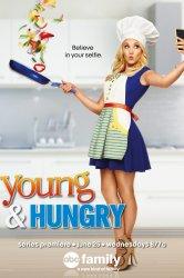 Смотреть Молодые и голодные онлайн в HD качестве