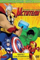 Смотреть Мстители: Величайшие герои Земли онлайн в HD качестве