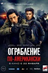 Смотреть Ограбление по-американски онлайн в HD качестве