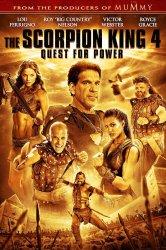 Смотреть Царь скорпионов 4: Утерянный трон онлайн в HD качестве