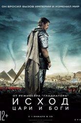 Смотреть Исход: Цари и боги онлайн в HD качестве