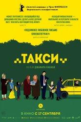 Смотреть Такси онлайн в HD качестве