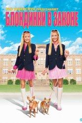 Смотреть Блондинки в законе онлайн в HD качестве
