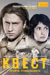 Смотреть Квест онлайн в HD качестве 720p