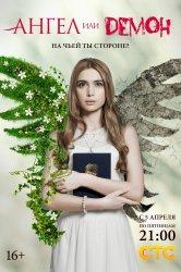 Смотреть Ангел или демон онлайн в HD качестве