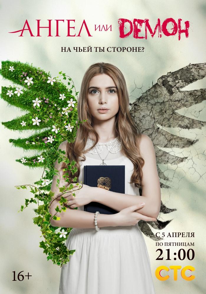 Девушка из ангел или демон