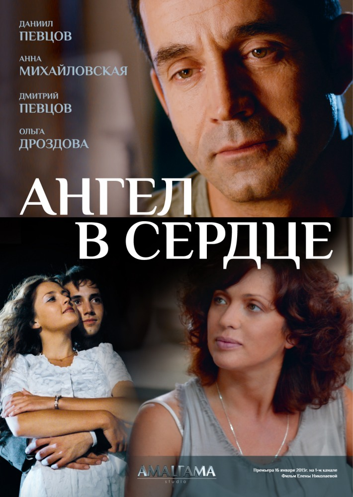 АНГЕЛ В СЕРДЦЕ 2013