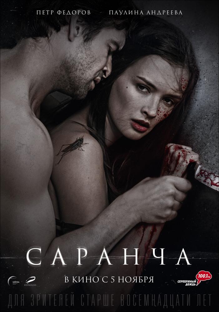 Смотреть фильмы онлайн бесплатно в хорошем качестве секс ужасы
