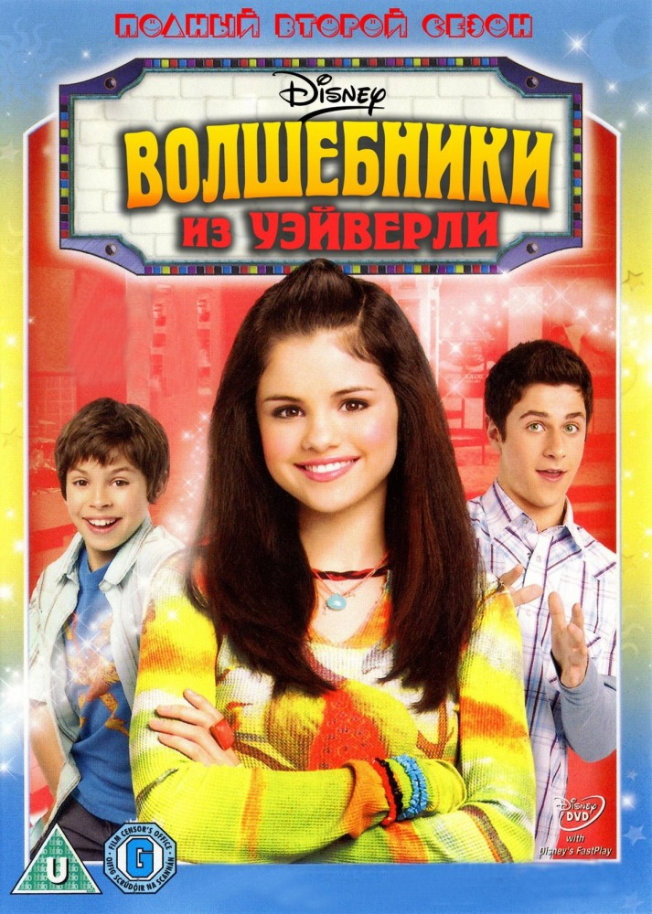wizards of waverly place the movie download utorrent