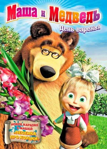Смотреть Маша и Медведь онлайн в HD качестве 720p
